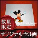 ショッピングミッキー 【オリジナルセル画】ミッキーマウス (ディズニー 映画グッズ 撮影小道具) /額装サービス