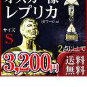 ショッピングカップ オスカー像 レプリカ トロフィー Sサイズ 19cm /2コ以上で送料無料