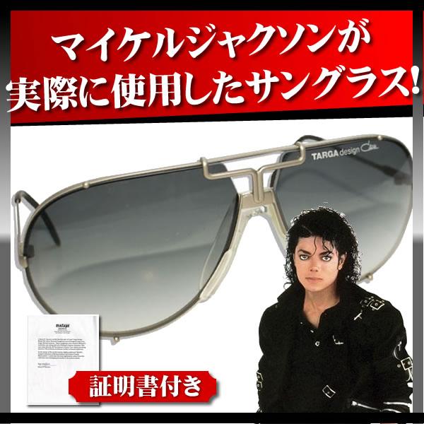 マイケルジャクソン グッズ 私物サングラス Cazal Targa brand are Model 901