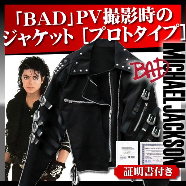 マイケルジャクソン 衣装 (バッド BAD プロトタイプ ジャケット)