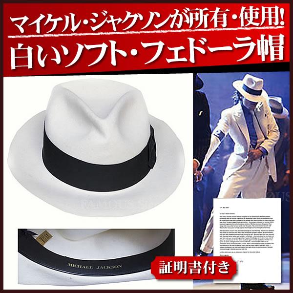 マイケル・ジャクソン 私物 衣装 グッズ /スムースクリミナル 白いソフト フェドーラ帽子 中折れ帽 デンジャラス ツアー Michael Jackson