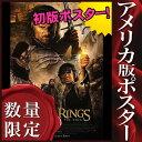 【映画ポスター】 ロードオブザリング/王の帰還 (イライジャウッド) /REG-DS