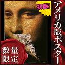 【映画ポスター】 ダヴィンチコード (トムハンクス) /モナリザ ADV-DS
