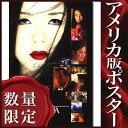 【映画ポスター】 サユリ SAYURI チャン・ツィイー /インテリア アート おしゃれ フレームなし /REG-DS