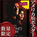 【映画ポスター】 ダヴィンチコード /インテリア アート おしゃれ フレームなし /2ND-ADV-DS
