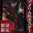 ショッピングフィギュア 【映画ポスター】 スパイダーマン2 (トビー・マグワイア/SPIDER-MAN 3) /立体加工 ADV-B-DS
