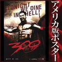 ショッピング置物 【映画ポスター】 300 スリーハンドレッド (ジェラルド・バトラー) /REP-King Leonidas-SS