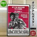 ショッピングわけあり 【訳ありポスター】 ブルース・リー (ドラゴン) /SS