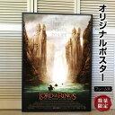 【映画ポスター】 ロードオブザリング (イライジャウッド) /REG-A-SS