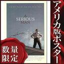 ショッピングマイケル 【映画ポスター】 シリアスマン (マイケル・スタールバーグ) /DS