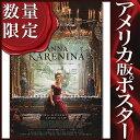 ショッピングカレー 【映画ポスター】アンナ・カレーニナ (キーラ・ナイトレイ) /DS