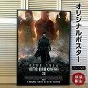 【映画ポスター】スタートレック イントゥダークネス (クリスパイン) /INT-B-DS