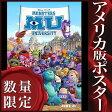 【映画ポスター】モンスターズ・ユニバーシティ (モンスターズ・インク グッズ) /ADV-B-DS