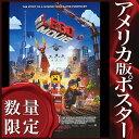 ショッピングレゴ 【映画ポスター】レゴ・ムービー グッズ (LEGO) /REG-DS
