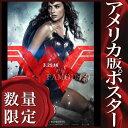ショッピングドット 【映画ポスター】バットマン vs スーパーマン ジャスティスの誕生 グッズ /アメコミ アート インテリア フレームなし 約69×102cm /ワンダーウーマン 両面
