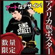 【映画ポスター】シング・ストリート (Sing Street グッズ) /片面