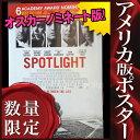 ショッピングポット 【映画ポスター】スポットライト 世紀のスクープ Spotlight /アート インテリア おしゃれ 両面