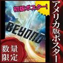 【映画ポスター】スタートレック Beyond グッズ Star Trek Beyond /U.S.S.エンタープライズ インテリア アート ADV 両面