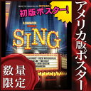 ショッピングイルミネーション 【映画ポスター】 SING シング /アート インテリア おしゃれ 可愛い ADV 両面