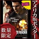 【映画ポスター】 ジャックリーチャー NEVER GO BACK /おしゃれ インテリア アート フレームなし /ADV-両面
