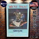 【映画ポスター】グレムリングッズ/おしゃれアートインテリアフレームなし/再リリース版-片面
