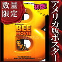 【映画ポスター】 ビームービー Bee Movie /アニメ インテリア おしゃれ フレームなし /2nd ADV-両面