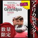 【映画ポスター】 ダーティ・グランパ Dirty Grandpa ザック・エフロン /インテリア おしゃれ フレームなし /ADV-両面
