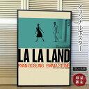 【映画ポスター】 ラ・ラ・ランド La La Land ライアン・ゴズリング /おしゃれ インテリア フレームなし /ADV-B-両面