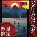 ショッピングかに 【映画ポスター】 キングコング 髑髏島の巨神 Kong_ Skul1 Island /インテリア おしゃれ フレームなし /両面