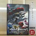 ショッピングRANGE 【映画ポスター】 パワーレンジャー Power Rangers 戦隊 ヒーロー /インテリア おしゃれ フレームなし /REG-B-片面