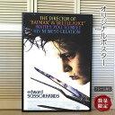 【映画ポスター】シザーハンズ グッズ Edward Scissorhands ジョニーデップ /インテリア アート 片面