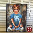 ショッピングburton 【映画ポスター】ビッグ・アイズ Big Eyes グッズ ティム・バートン /おしゃれ アート インテリア 片面