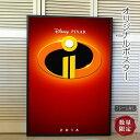 【映画ポスター】 インクレディブル・ファミリー The Incredibles 2 /ディズニー ピクサー アニメ グッズ インテリア おしゃれ フレームなし /ADV-両面