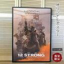 ショッピングホース 【映画ポスター】 ホース・ソルジャー 12 Strong クリス・ヘムズワース /インテリア アート おしゃれ フレームなし /ADV-両面