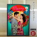 ショッピングASIAN 【映画ポスター】 クレイジーリッチ! Crazy Rich Asians コンスタンスウー /アート おしゃれ インテリア フレームなし /ADV-両面