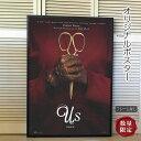 ショッピングjordan 【映画ポスター】 アス Us /ジョーダン・ピール /ホラー インテリア アート フレームなし /ADV-両面 オリジナルポスター