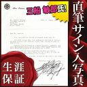 【直筆サイン入り手紙】羅生門 七人の侍 等 三船 敏郎 映画グッズ