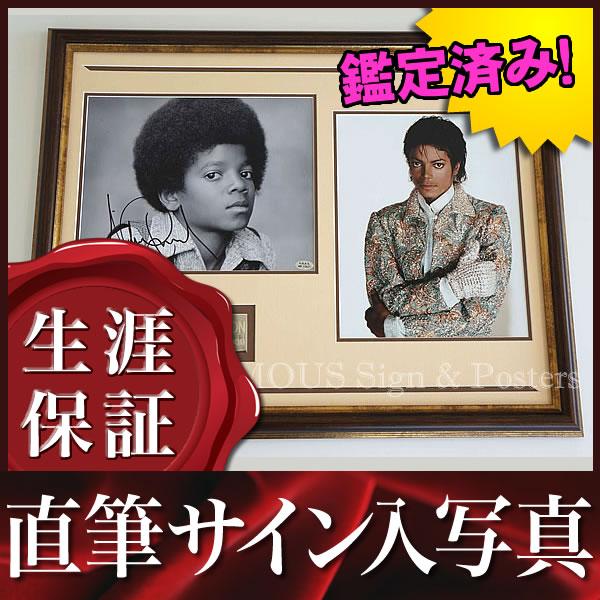 【直筆サイン入り写真】マイケル・ジャクソン Michael Jackson グッズ フレーム付き