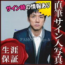 【直筆サイン入り写真】 ストロベリーナイト MOZU 西島 秀俊 /映画グッズ フォト