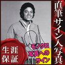 ショッピングマイケル 【直筆サイン入り写真】 マイケル・ジャクソン Michael Jackson グッズ /invincible in the closet 等 /ブロマイド オートグラフ