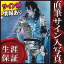 ショッピングTHIS 【直筆サイン入り写真】 マイケルジャクソン Michael Jackson グッズ /this is it あの娘が消えた abc 等 /ブロマイド オートグラフ