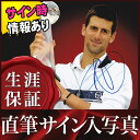 ショッピングno [スーパーSALE限定★特価] 【直筆サイン入り写真】 ノバクジョコビッチ Novak Djokovic テニス 選手 グッズ /ブロマイド オートグラフ