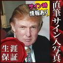 ショッピングランプ 【直筆サイン入り写真】 ドナルドトランプ Donald Trump グッズ 第45代アメリカ合衆国大統領 /ブロマイド オートグラフ