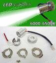 1713 LED ヘッドライト H4 PH7 PH8 6000K 6500K 2種