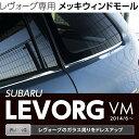 スバル レヴォーグ【LEVORG 型式:VM型】メッキウィンドモール