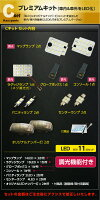 スバルレヴォーグ【LEVORG型式:VM型】専用基盤リモコン調光機能付き!3色選択可!高輝度3チップLED仕様!LEDルームランプ
