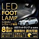 LEDフットランプ4個1セット純正には無い明るさ!スバル レヴォーグ VM専用前席2個/後部座席2個8色選択可!調光機能付きしっかり足元照らすフットランプキット