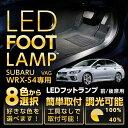 送料無料商品LEDフットランプ純正には無い明るさ!スバル WRX-S4専用 VAG8色選択可!調光機能付きしっかり足元照らすフットランプキット