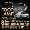 送料無料商品LEDフットランプ4個1セット純正には無い明るさ!スバル XV/ハイブリッド専用 GP7前席2個/後部座席2個8色選択可!調光機能付きしっかり足元照らすフットランプキット