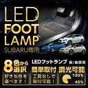 LEDフットランプ4個1セット純正には無い明るさ!スバル車専用前席2個/後部座席2個8色選択可!調光機能付きしっかり足元照らすフットランプキット